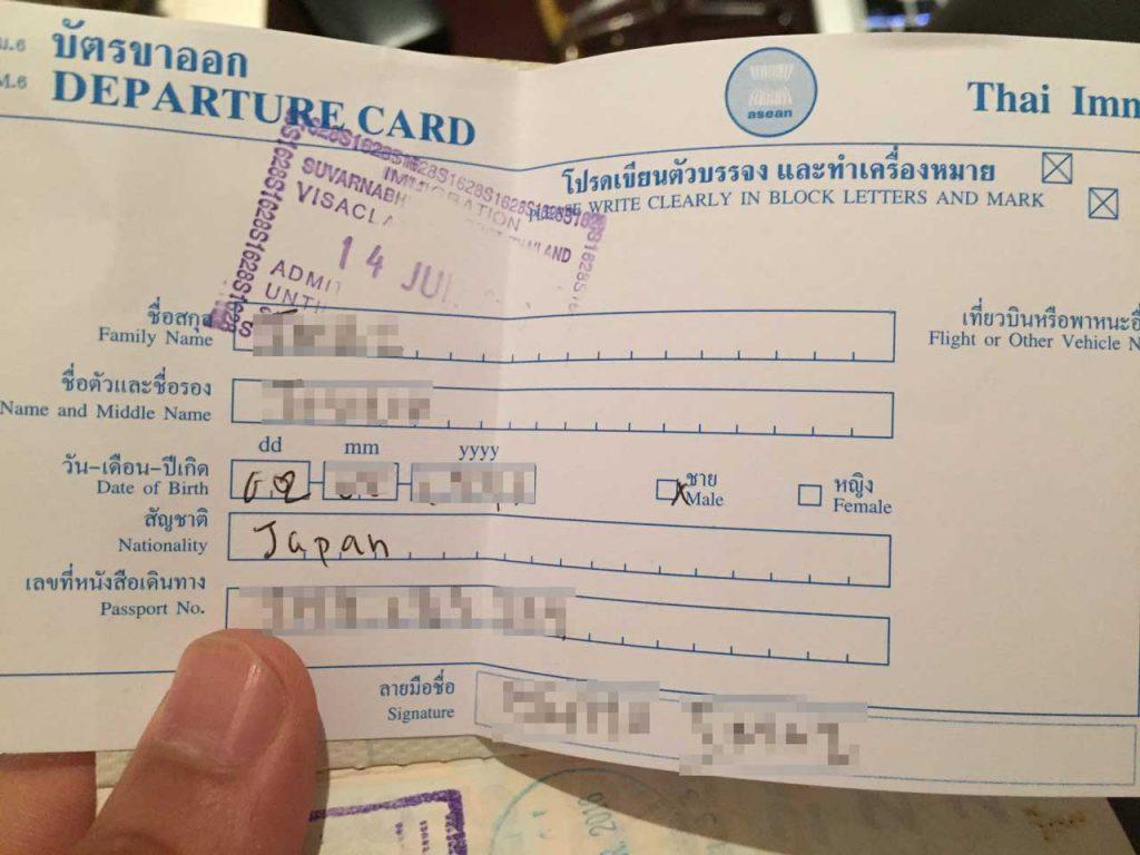 タイの出国カード