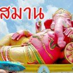 ワット・サマーン・ラッタナーラーム(Wat Saman Rattanaram)