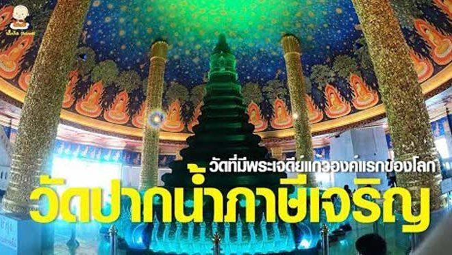 ワット・パークナム(Wat Paknam)