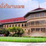 ウィマンメーク宮殿(Vimanmek Mansion Palace)