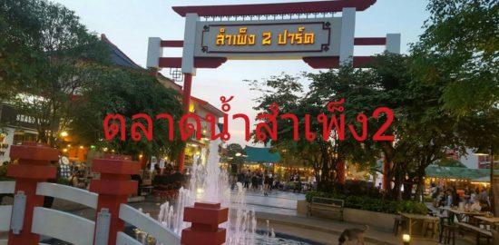 サンペン2・水上マーケット(Sampheng 2 Floating Market)