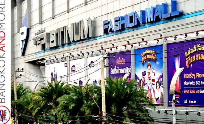 プラチナム・ファッションモール(Platinum Fashion Mall)