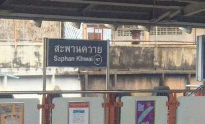 サパーンクワーイ駅(Saphan Khwai Station)