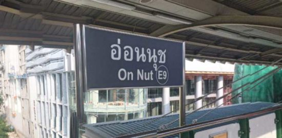 オンヌット駅(On Nut Station)