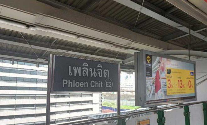 プルンチット駅(Phloen Chit Station)