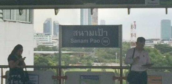 サナームパオ駅(Sanam Pao Station)