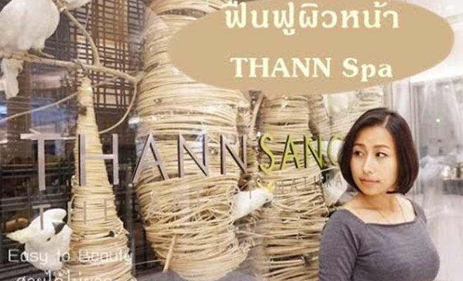タン サンクチュアリー ゲイソンプラザ店(Thann Sanctuary Gaysorn Plaza)