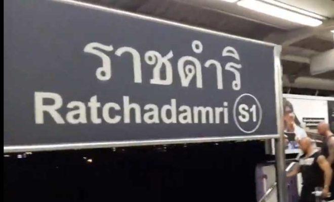 ラーチャダムリ駅(Ratchadamri Station)