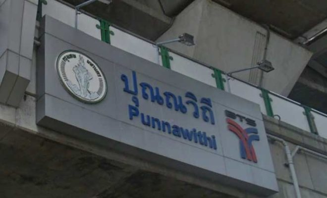 プナウィティ駅(Punnawithi Station)
