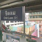 チットロム駅(Chit Lom Station)