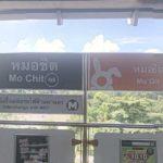 モーチット駅(Mo Chit Station)