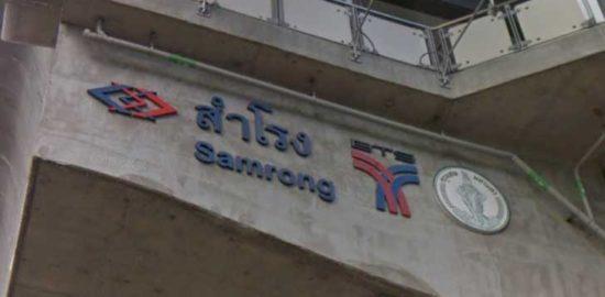 サムロン駅(Samrong Station)