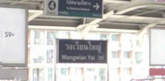 ウォンウィアン・ヤイ駅(Wongwian Yai Station)