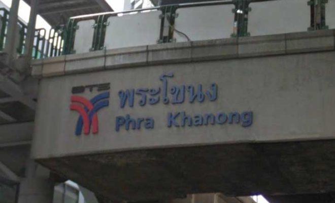 プラカノン駅(Phra Khanong Station)