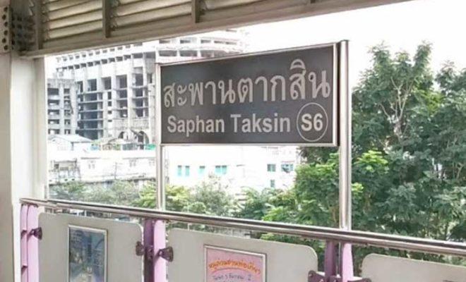 サパーンタクシン駅(Saphan Taksin Station)