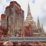 ワット・プラ・シーサンペット(Wat Pra Srisanpet)