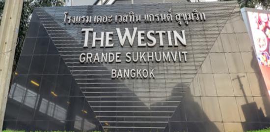 ウェスティングランデスクムビット(The Westin Grande Sukhumvit, Bangkok)