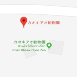 カオキアオ動物園(Khao Khaew Open Zoo)