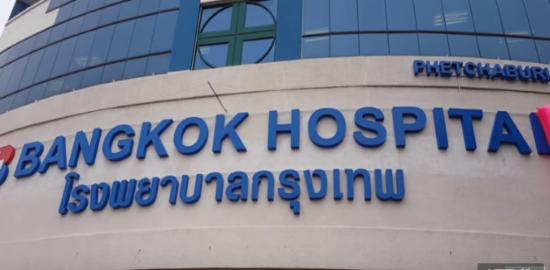 バンコク病院(Bangkok General Hospital)