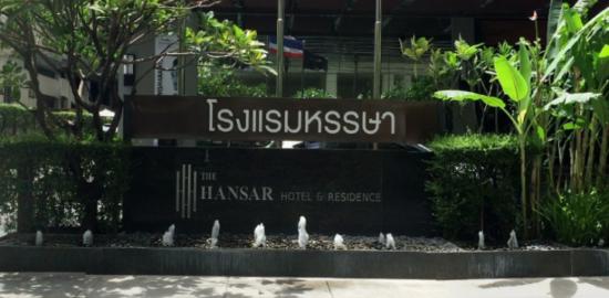 ハンサー バンコク ホテル(Hansar Hotel Bangkok)