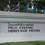 フア チャン ヘリテージ ホテル(Hua Chang Heritage Hotel, Bangkok)