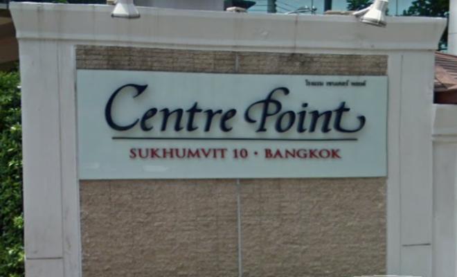 センター ポイント スクンビット10 ホテル(Centre Point Sukhumvit 10 Hotel)