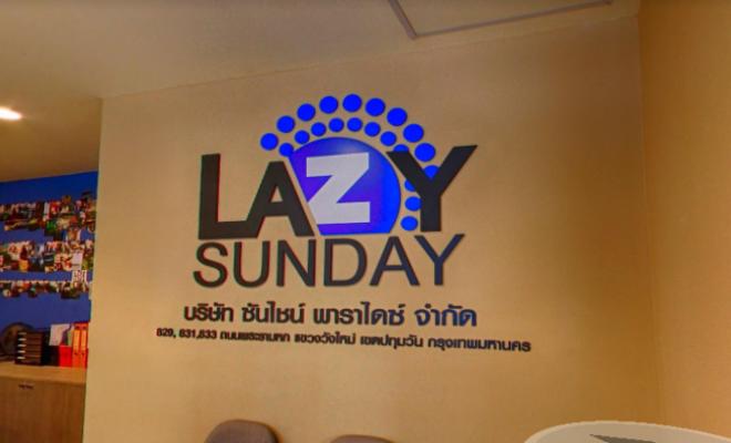 レイジー サンデー ホテル(Lazy Sunday hostel)