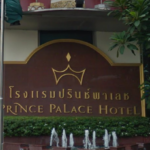 プリンス スイート レジデンス マネージド バイ プリンス パレス (Prince Suite Residence Managed by Prince Palace)